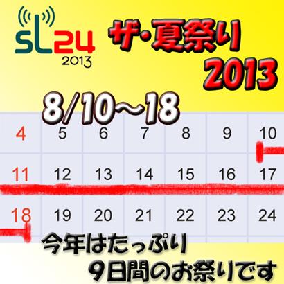 2013kanban0521_410.jpg