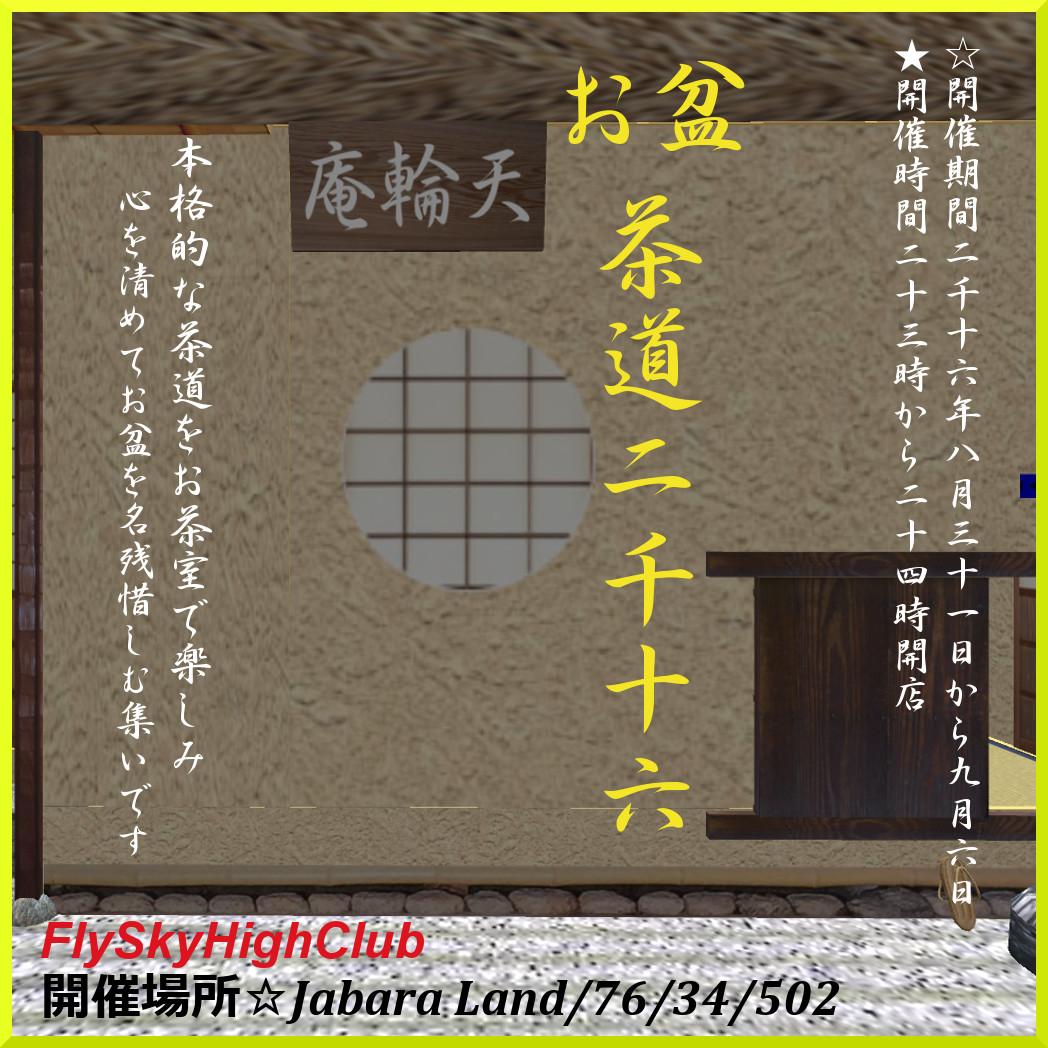 20160831_お茶会