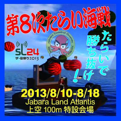 8th-tarai-kaisen-kanban0624_410.jpg