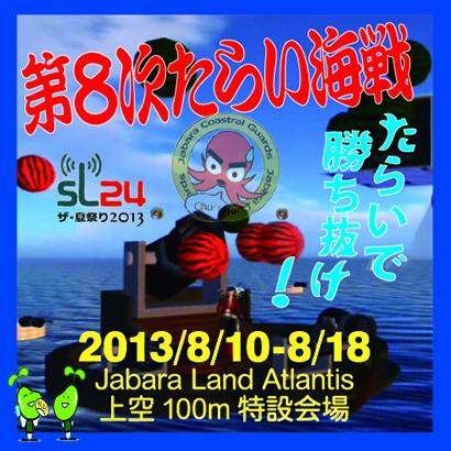8th-tarai-kaisen-kanban0722_410.jpg