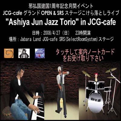 ashiya3.jpg
