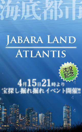 atlantis-poster.jpg