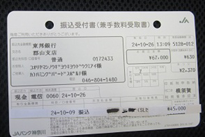 furikomi20121009.jpg