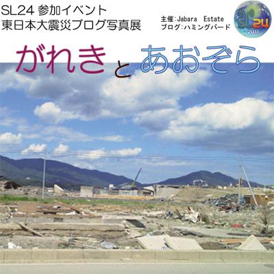 gareki_aozora_400.jpg