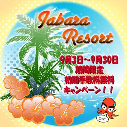 jabara_re2010090202.jpg