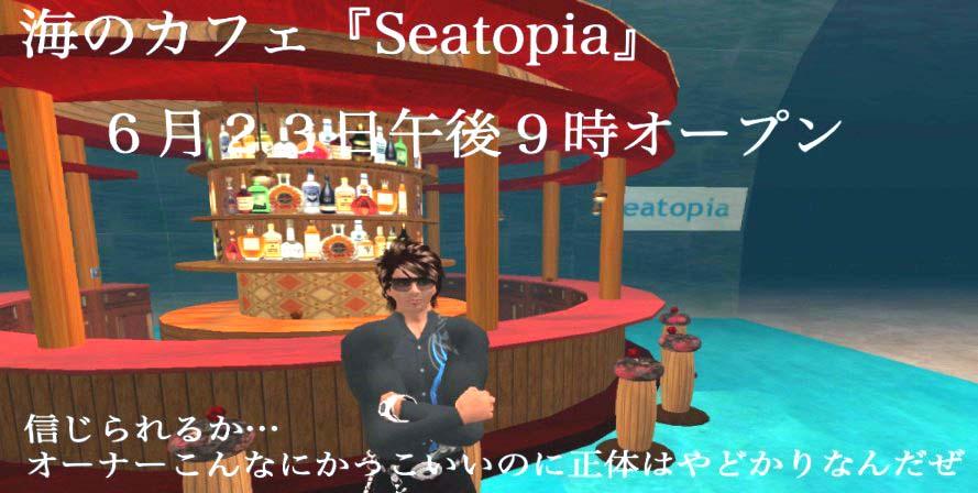 seatopoa.jpg