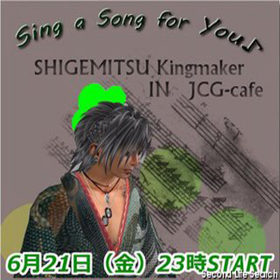 shigemitsu20130621.jpg
