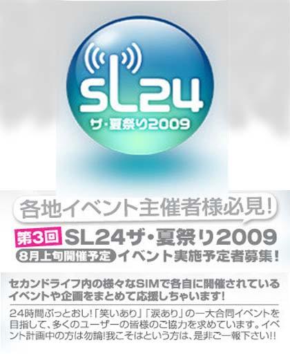 sl24_2009_tate.jpg