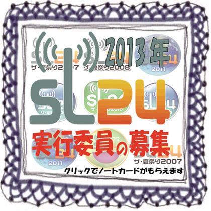 sl24_2013_kanban_420.jpg