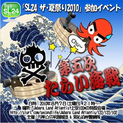 sl24_tarai.jpg
